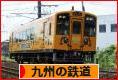 にほんブログ村 鉄道ブログ 九州の鉄道へ