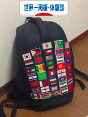 にほんブログ村 旅行ブログ 世界一周後・体験談へ