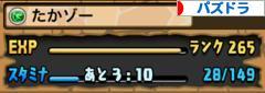 にほんブログ村 ゲームブログ パズドラへ