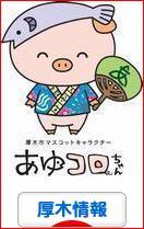 にほんブログ村 地域生活(街) 関東ブログ 厚木情報へ