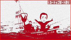 にほんブログ村 釣りブログ カートップボート釣りへ