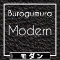 にほんブログ村 インテリアブログ モダンインテリアへ