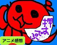 にほんブログ村 アニメブログ アニメ感想へ