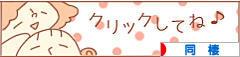 にほんブログ村 恋愛ブログ 同棲・半同棲へ