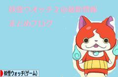 にほんブログ村 ゲームブログ 妖怪ウォッチ(ゲーム)へ