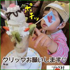 にほんブログ村 子育てブログ 2012年4月〜13年3月生まれの子へ