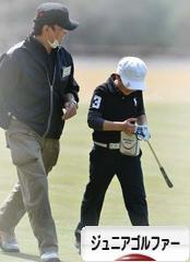 にほんブログ村 ゴルフブログ キッズ・ジュニアゴルファーへ