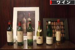 にほんブログ村 酒ブログ ワインへ