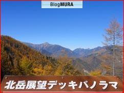 にほんブログ村 地域生活(街) 中部ブログ 南アルプス情報へ