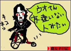 にほんブログ村 その他日記ブログ 腐女子日記へ