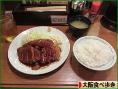 にほんブログ村 グルメブログ 大阪食べ歩きへ