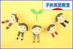 にほんブログ村 英語ブログ 子供英語教室へ