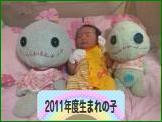 にほんブログ村 子育てブログ 2011年4月〜12年3月生まれの子へ