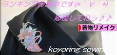 にほんブログ村 ファッションブログ 着物リメイクへ