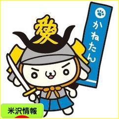 にほんブログ村 地域生活(街) 東北ブログ 米沢情報へ