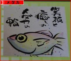 にほんブログ村 観賞魚ブログ メダカへ