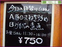 にほんブログ村 地域生活(街) 北海道ブログ 旭川情報へ