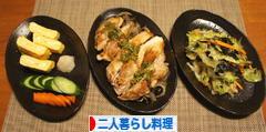 にほんブログ村 料理ブログ 二人暮らし料理へ