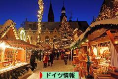 にほんブログ村 海外生活ブログ ドイツ情報へ