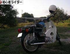 にほんブログ村 バイクブログ 初心者ライダーへ
