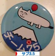 にほんブログ村 その他スポーツブログ マラソン(サブ3.5)へ