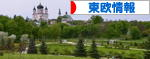 にほんブログ村 海外生活ブログ 東欧・中欧情報へ