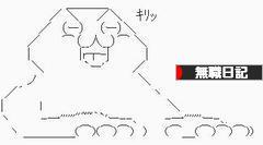 にほんブログ村 その他日記ブログ 無職日記へ