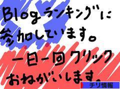 にほんブログ村 海外生活ブログ チリ情報へ