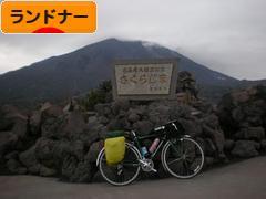 にほんブログ村 自転車ブログ ランドナーへ
