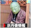 にほんブログ村 地域生活(街) 関西ブログ 京丹後情報へ