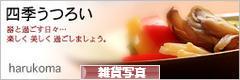 にほんブログ村 写真ブログ 雑貨写真へ