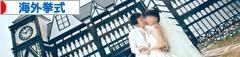にほんブログ村 恋愛ブログ 海外挙式へ