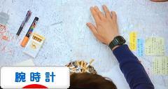 にほんブログ村 ファッションブログ 腕時計へ