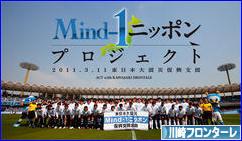 にほんブログ村 サッカーブログ 川崎フロンターレへ