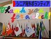 にほんブログ村 海外生活ブログ シニア海外ボランティアへ