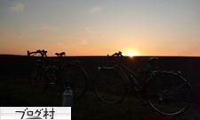 にほんブログ村 自転車ブログ 自転車旅行へ