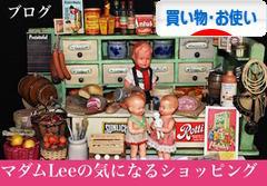 にほんブログ村 その他生活ブログ 買い物・お使いへ