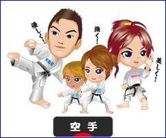 にほんブログ村 格闘技ブログ 空手へ