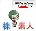 にほんブログ村 株ブログ サラリーマン投資家へ