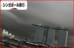にほんブログ村 旅行ブログ シンガポール旅行へ