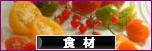 にほんブログ村 料理ブログ 食材へ