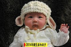 にほんブログ村 子育てブログ 2014年4月〜15年3月生まれの子へ