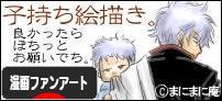 にほんブログ村 イラストブログ 漫画ファンアートへ