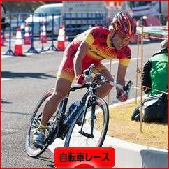 にほんブログ村 自転車ブログ 自転車レースへ