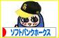 にほんブログ村 野球ブログ 福岡ソフトバンクホークスへ