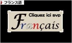 にほんブログ村 外国語ブログ フランス語へ