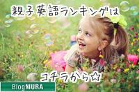 にほんブログ村 英語ブログ 親子英語へ