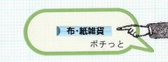 にほんブログ村 雑貨ブログ 布雑貨・紙雑貨へ