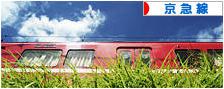 にほんブログ村 鉄道ブログ 京急線へ