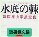 にほんブログ村 本ブログ 読書備忘録へ